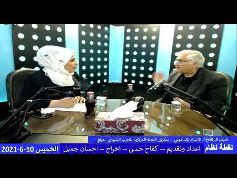 الرفيق رائد فهمي في راديو اذاعة جمهورية العراق  - 09:55-2021 / 6 / 13