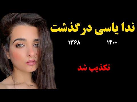 فوری: ندا یاسی در گذشت+ بیوگرافی و علت فوت