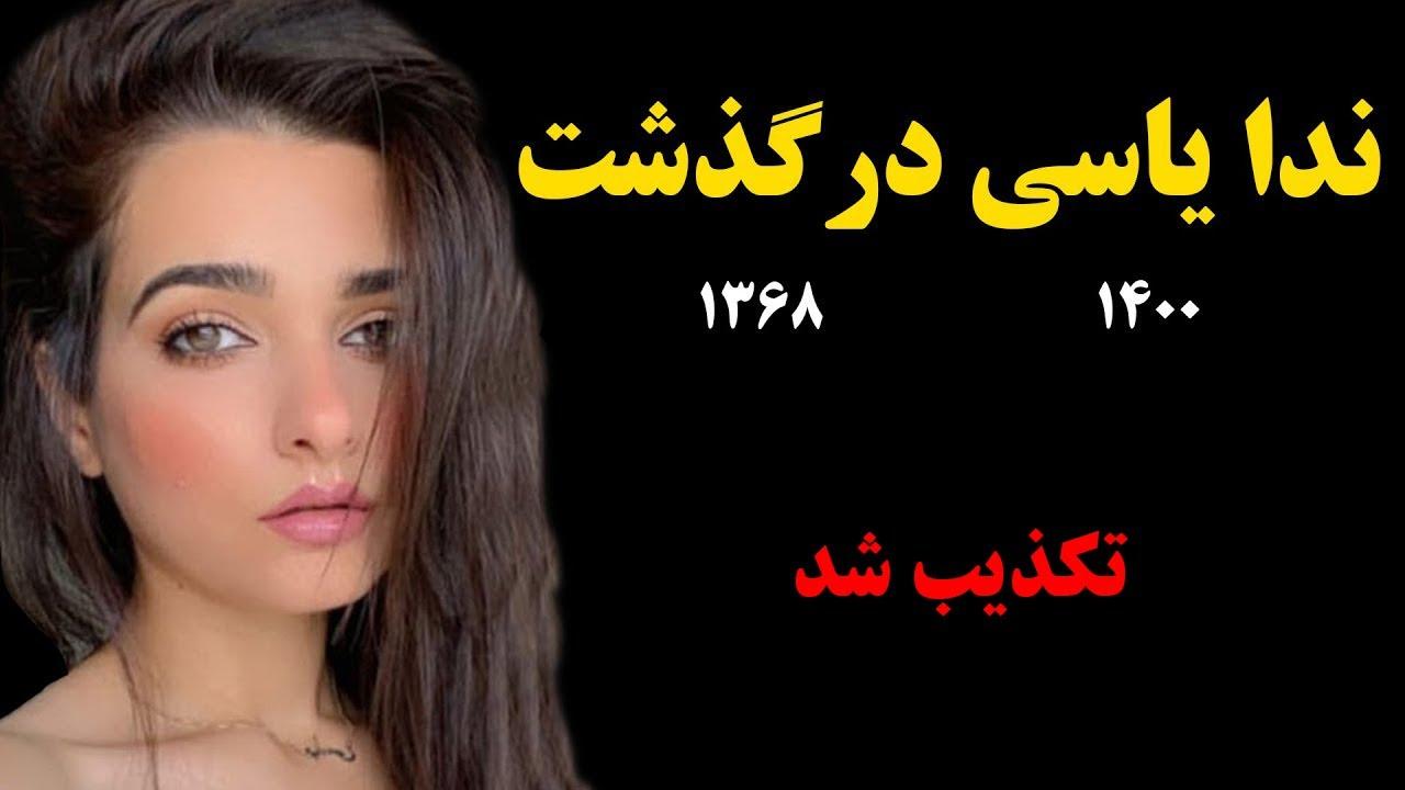 Download فوری: ندا یاسی در گذشت+ بیوگرافی و علت فوت