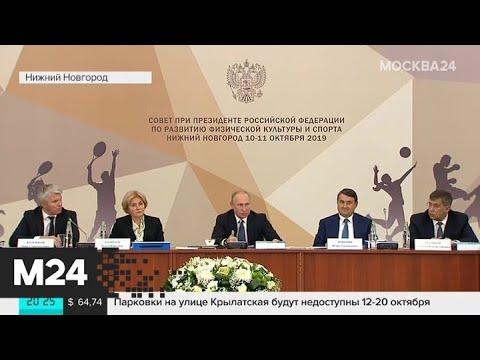 Собянин принял участие в заседании Совета по развитию физкультуры и спорта - Москва 24