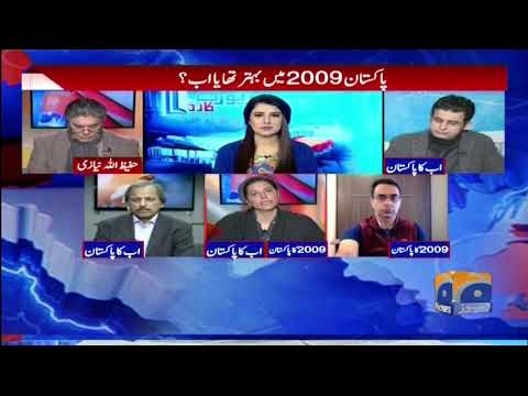 Report Card - Was Pakistan Better In 2009 Or Now?