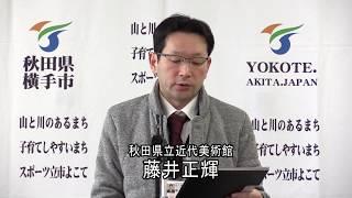 秋田県立近代美術館、館内改修に伴う休館について