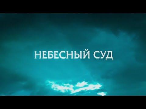 Гинтас Абариус -  Суд. - Cмотреть видео онлайн с youtube, скачать бесплатно с ютуба