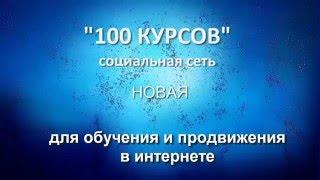 Ваш СТАТУС  100 Курсов - социальная сеть. 3ч.