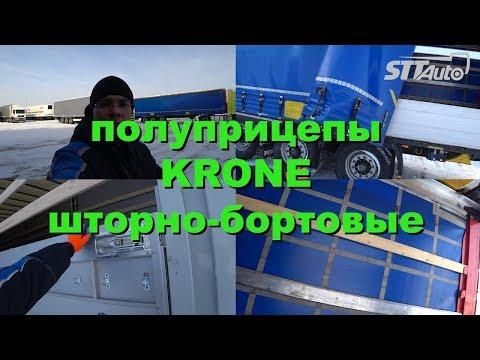 Обзор шторно-бортовых полуприцепов Krone новый и б/у