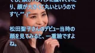 最近、松田聖子さんの顔が劣化しているという噂です。 <顔について!>...