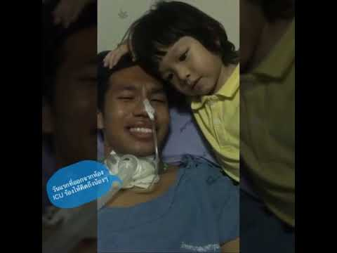 Spinal cord injury c4 c5 - Azmie Marnnoi ( Jacob )