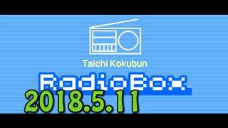 2018.5.11(金) 国分太一 Radio Box.
