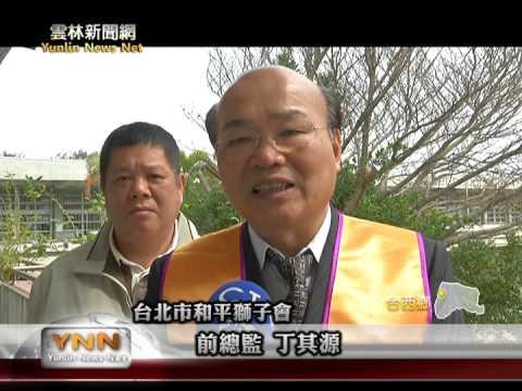 雲林新聞網-台西尚德獲獅子會捐贈獎學金 - YouTube