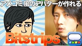 【Bitstrips】今話題のアメコミ風アバターを作れるアプリ、これはじわじわくる!!