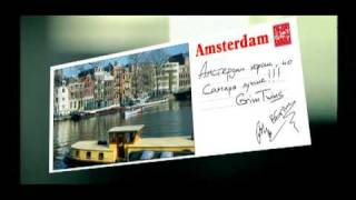 Brat Ya Grim Братья Грим Amsterdam Амстердам видеоклип VOB