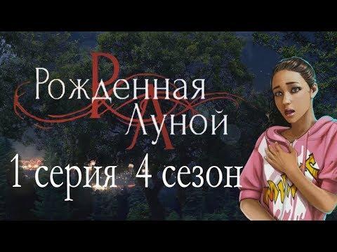 Рождённая луной 1 серия Бедный, бедный Луис (4 сезон) Клуб романтики Mary Games