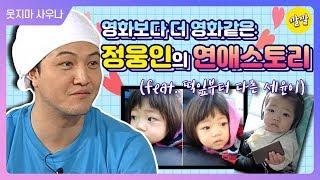 [해피투게더3] 영화보다 더 영화같은 정웅인의 연애이야기💕 (feat. 첫째 세윤이의 미모♡)