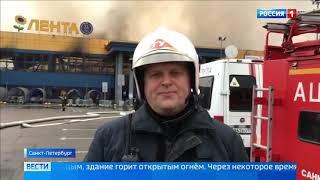 Смотреть видео Пожар в Ленте Санкт-Петербург онлайн