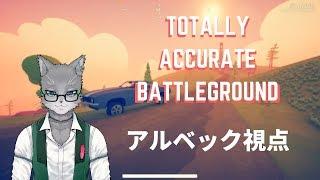 [LIVE] 【Totally Accurate Battlegrounds】オーカミと逝くTABG【猫のアルベック視点】