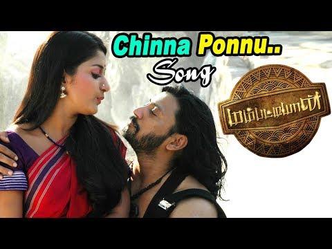 Mambattiyan | Mambattiyan Movie Songs | Chinna Ponnu Video Song | Mambattiyan Songs | Thaman Hits