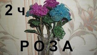 Бисероплетение для начинающих (Роза 2 часть) Мастер-класс
