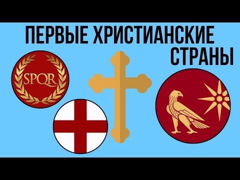 5 ПЕРВЫХ ХРИСТИАНСКИХ СТРАН