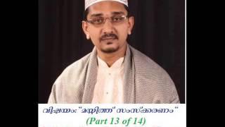 Mayyith samskaranampart 13 of 14-Shihabudheen faisi-Chief Imam Perumbavoor Juma-Masjid