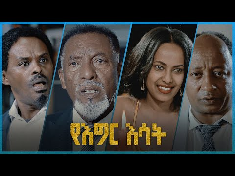 New Ethiopian Movies Dramas - Eritrean movies