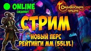 (СТРИМ) Drakensang Online - Новый перс и рейтинг на 55 (1 - 2 часа)