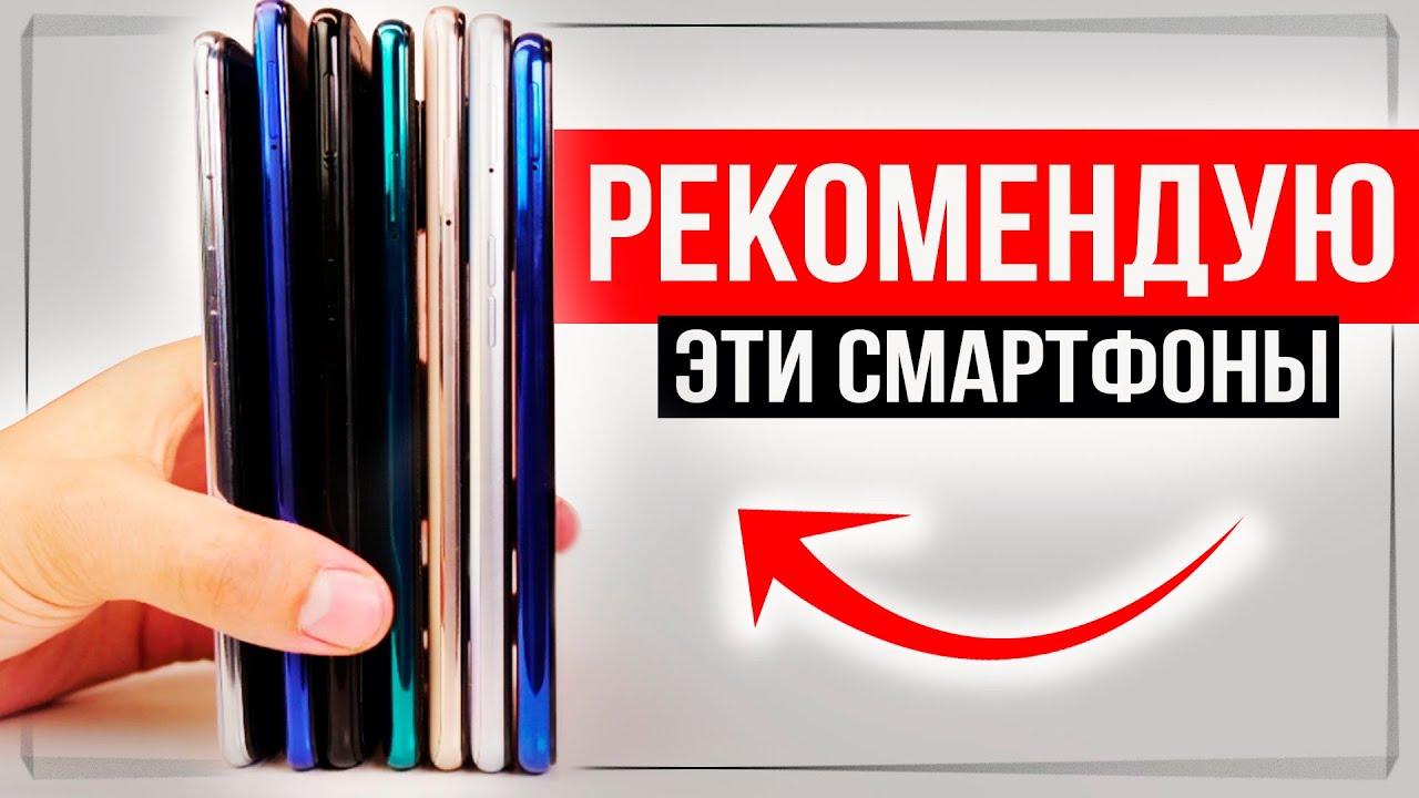ТОП 10 смартфонов 2020 из ЛИЧНОГО ОПЫТА