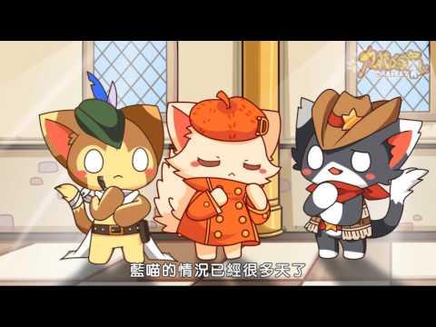 九藏喵窩動畫影集第一季第二話:藍喵的秘密 - YouTube