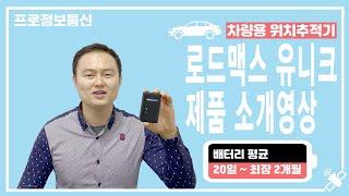 차량용 위치추적기 로드맥스유니크 제품 소개영상