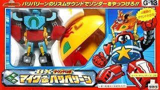 勇者王ガオガオガーDX玩具シリーズ [ DXサウンドロボ マイク&バリバリ...