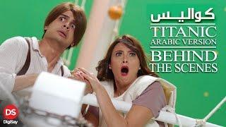 كواليس فيلم تيتانيك النسخة العربية - Making of Titanic Arabic Version