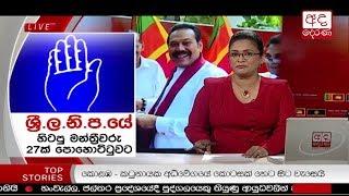 Ada Derana Prime Time News Bulletin 06.55 pm - 2018.11.11 Thumbnail