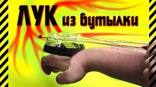 Как сделать ЛУК из пластиковой бутылки для стрельбы стрелами и шпажками, компактный домашний лук