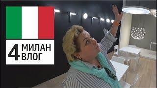 Выставка мебели, Милан. Смотрим новинки светильников. Обзор выставки, рассказ о посещении.