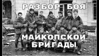 131-я Майкопская бригада в новогоднем штурме Грозного: полный разбор боя 31.12.1994-01.01.1995.