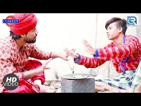 शानदार Rajasthani Comedy: काका भतीजा रो झगड़ो - तू थारे अलग हो जा काका | जरूर देखे इस वीडियो को