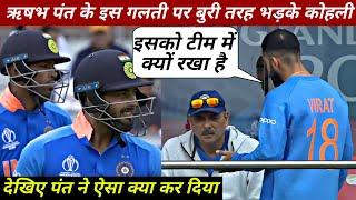 Rishabh Pant ने कर दिया कुछ ऐसा, गुस्से से लाल हुआ Virat Kohli