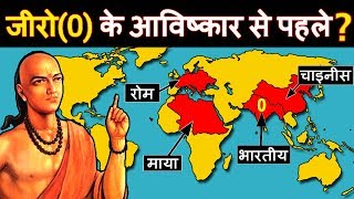 जीरो से पहले हिसाब किताब कैसे होता था? before the invention of ZERO and 15 other Facts | ep-1