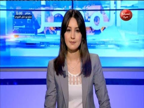 موجز أخبار الساعة 12:00 ليوم الجمعة 31 أوت 2018 - قناة نسمة