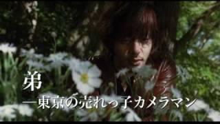 ゆれる(Sway) Trailer