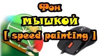Урок Easy Paint Tool SAI - Делаем фон МЫШКОЙ [speed painting]
