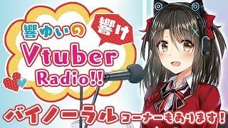 バーチャルYoutuberラジオ番組『響ゆいの響けVtuberRadio!!』