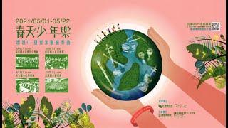 2021蘭博四季音樂節 - 春天少年樂影片縮圖