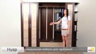 «Нуар» модульная мебель для прихожей(, 2013-07-30T05:10:33.000Z)