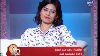 شاهد: بعد قصة حب.. أحمد ومنى يتزوجان بـ 4000 جنيه