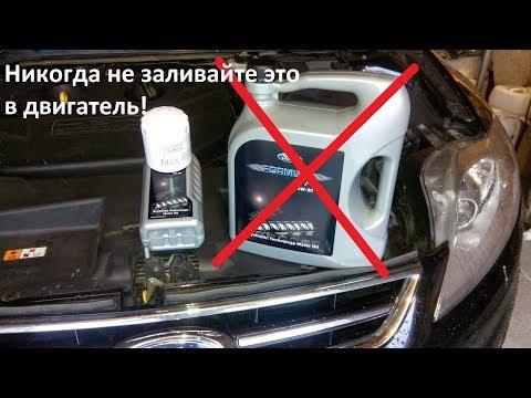 Никогда не заливайте это в двигатель.Подделка Ford Formula 5w30