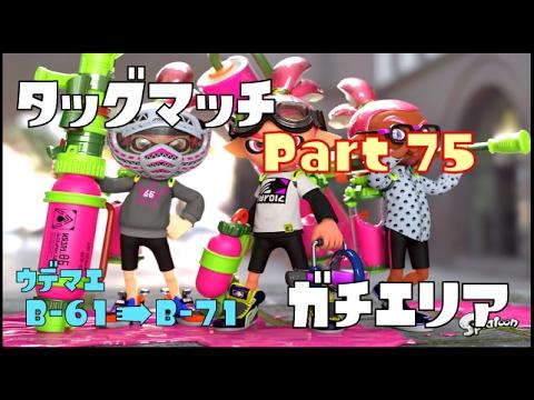 【タッグマッチ part75】ガチエリア B-61→B-71(サブアカ)