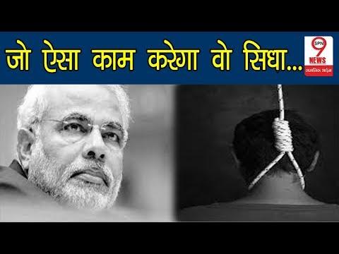 Kathua Case के बाद बने POSCO Act पर पहली बार बोले PM Modi| PM Modi on POSCO Act