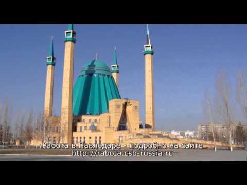 Работа в Павлодаре. Приглашаем молодых людей для работы в 2013 году.