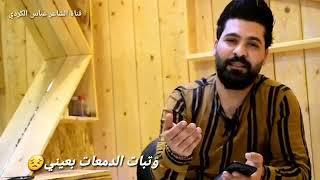 تشتاكلهم وتبجيني 😥 عباس الكردي المفارك لايسمعهه ٢٠٢٠