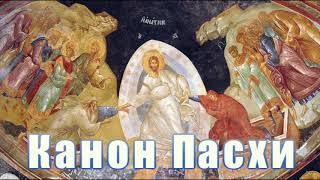 Радостные песнопения Пасхи избавят от уныния. Канон Пасхи. Византийский роспев.